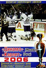 Финальный матч официального турнира Международной федерации хоккея для клубных команд - национальных чемпионов. В турнире участвовали чемпионы России, Финляндии, Швеции, Чехии, Словакии и Швейцарии. Девять раз до этого московское