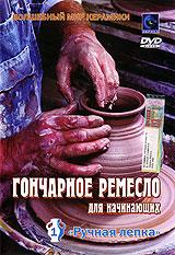 С древнейших времен человек изготавливает изделия из керамики - произведения искусства, посуду... Тысячи известных и неизвестных художников-керамистов вкладывали свой талант в один из самых популярных материалов - глину... При производстве керамики использовались разнообразные цвета, техники рисунка, способы изготовления. В нашем фильме мы расскажем Вам о некоторых способах ручной лепки из глины. Содержание: 1. История керамики 2. Виды глины 3. Инструменты 4. Замес глины 5. Техника лепки (защипом) 6. Техника лепки (жгутами)