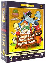 Шедевры российской мультипликации (5 DVD)