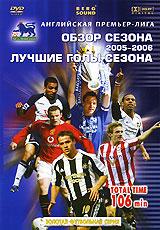 Английская Премьер-Лига 2005-2006: Лучшие голы сезона. Обзор сезона 2007 DVD