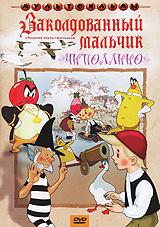 На диске представлены два мультипликационных фильма, созданных по мотивам сказок известных писателей. Знакомая каждому с детства сказка
