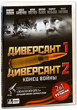 ���������. ������ �������� (2 DVD)