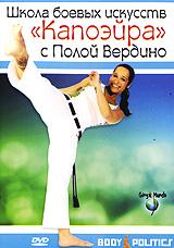 Изучите классические движения Капоэйры в насыщенной захватывающей программе! - обучение шаг за шагом. - непрерывная последовательность движений. - динамичные комбинации. Капоэйра - это боевое искусство, разработанное в Бразилии африканскими рабами более 400 лет назад. Это очень разностороннее искусство, включающее в себя музыку, танцы, пение, акробатику, игру и самозащиту. В качестве упражнений для развития тела Капоэйра задействует все группы мускулов, помогает достичь большей гибкости, равновесия, координации движений, повышает выносливость, прекрасно повышает тонус и улучшает кровообращение. Капоэйра доступна людям любого возраста и телосложения. Это нечто большее, чем боевое искусство и на психологическом уровне; знакомит с живущими поныне традициями богатой исторического наследия. Пола Вердино, старший инструктор Капоэйры, создала эту многоуровневую программу, которая включает постепенное изучение многих классических движений Капоэйры...