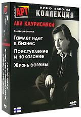 Гамлет идет в бизнес / Hamlet liikemaailmassa (1987 г., 86 мин), черно-белый Эско Сальминен (
