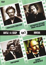 Миклухо - Маклай (1947г., 89 мин.) черно-белый Сергей Курилов (