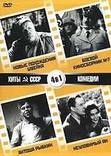 Новые похождения Швейка (1943 г., 67 мин.) Борис Тенин (