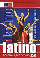 Latino: Пластик дэнс Латино