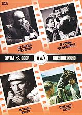 Хиты СССР: Великий перелом / В горах Югославии / В тылу врага / Смелые люди (4 в 1)