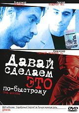 Сергей Бодров (