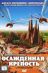 В дикой африканской саванне, на юго-восток от Буркино-Фасо, спрятавшись в своей многометровой башне, термиты занимались своими повседневными делами, когда настоящая трагедия перевернула их упорядоченную жизнь. Жестокий тропический ливень повредил внутренние галереи и комнаты термитника. А неподалеку готовилась к нападению колония жестоких муравьев… Они решили воспользоваться уязвимостью поврежденного термитника, чтобы атаковать его. Близится беспощадная война…