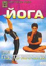 Йога - полноценная программа упражнений и стиль жизни, который укрепляет ваши силы и дает вам энергию и здоровье. Йогой можно заниматься дома, на работе и даже за рулем или в путешествий. Она может вылечить множество болезней и предупредить еще больше без всяких побочных эффектов. Йога полезна для всех, начиная с Детей и заканчивая пожилыми людьми. Так что если вы еще не исследовали мир йоги, почему бы не начать сейчас и не почувствовать, как сила йоги работает на вас! Йога, испытанная и проверенная наука жизни - отличный способ оставаться здоровым и активным.