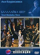 Балалайка шоу (Total Balalaika Show). Музыкально-документальный фильм. Фильм