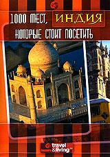 1000 мест, которые стоит посетить: Индия