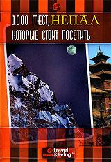 Непал Путешествуя по Восточной Азии, нельзя не посетить две загадочные древние страны, по сей день сохраняющие свой первозданный колорит - Непал и Бутан. Гималайское королевство Непал поражает туристов своим географическим положением и разнообразием экстремальных развлечений. А в Бутане, где повседневная жизнь неразрывно связана с древней буддийской культурой, утомленные путники смогут погрузиться в райскую атмосферу безмятежности, сохранившуюся лишь в этом далеком уголке Земли.
