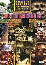 Жертвоприношение Самые великие цивилизации в древности, заложившие основу мировой культуры, создавшие письменность, положившие начало самой форме нынешней жизни, имели немало темных сторон, вызывающих содрогание и ужас современного человека. Одна из этих темных сторон кровавой нитью проходит сквозь историю цивилизаций Майя, Моче, Ацтеков, Инков, Шумеров, Маноя, и Древнего Китая.Эта сторона - одержимость человеческими жертвоприношениями! Ужасная и кровавая , когда-то она была обычным ретуалом. Этот фильм раскрывает некоторые секреты и приводит новые свидетельства той эпохи, ставшие доступными благодаря исследованиям современных ученых.