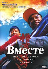ВместеЧживэнь Ван (Император и убийца), Хонг Чен (Клятва), Юн Танг в фильме Чена Кайге Вместе. 13-летний талантливый скрипач из провинциального китайского городка приезжает в столицу. В Пекине мальчик участвует в конкурсе, на котором занимает лишь пятое место и не попадает в престижное музыкальное училище. Расстроенный папаша случайно подслушивает разговор профессоров, из которого выясняется, что его сын на самом деле был лучшим, но первые места обычно покупаются, поскольку речь идет о блестящей музыкальной карьере, будущих деньгах и популярности. Единственный способ пробиться - остаться в столице, нанять правильного учителя и пытаться попасть на очередной конкурс…