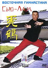 Сью-Лам кунг-фу и чи-кунг - это расслабляющая гимнастика, доставшаяся нам в наследство от Древнего Китая, которая помогает поддерживать отличную физическую форму и улучшает физическое состояние. Чи-кунг подходит для всех возростных категорий и представляет собой как отдельную спортивно-оздоровительную дисциплину, так и дполнение к другим видам спорта. Посмотрев наш фильм, Вы, во-первых, научитесь правильно дышать. Правильно дышать значит правильно насыщать организм кислородом. Во-вторых, чи-кунг очень хорош для иммунной системы всего нашего организма. И в-третьих, чи-кунг оказывает благоприятное воздействие на общий обмен веществ. Введение в Сью-Лам Вам представит Роман Гладик - инструктор по восточным практикам с 27 летним стажем, личный ученик великого мастера Лам-Чунь-Фая из Гонконга. Надеемся, наш цикл доставит Вам массу жизненной радости и добавит душевных сил!