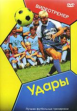 Миллионы юных футболистов в 64 странах мира с удовольствием обучаются основам футбольной техники по методике известного футбольного тренера Губерта Фогельзингера. Сегодня эту возможность получат и россияне. Ведь серия