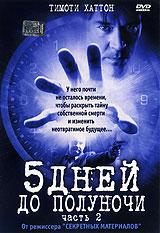Zakazat.ru 5 дней до полуночи. Часть 2