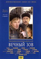 Вечный зов. Фильм 1. 11-12 серии