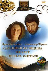 Одинокая женщина желает познакомиться 2008 DVD