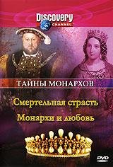 Discovery: Тайны монархов: Смертельная страсть. Монархи и любовь