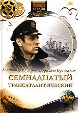 Александр Лазарев (