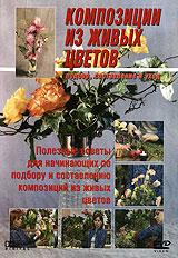 Композиции из живых цветов. Подбор, составление и уход