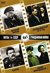Хиты СССР: Великое зарево / Незабываемый 1919 год / Вихри…