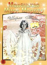 Маленькая мисс Маркер 2008 DVD