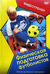 Институт футбола с гордостью представляет программу
