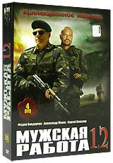 Мужская работа. Коллекционное издание (4 DVD)