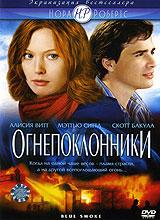 Огнепоклонники 2008 DVD