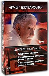 Биндюжник и Король (1989 г., 160 мин.) Зиновий Гердт (