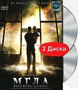 Мгла (2 DVD)