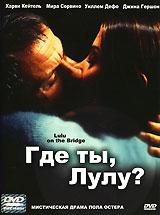 Харви Кайтель (
