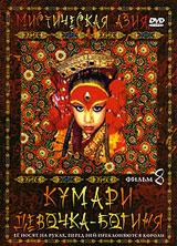 Фильм перенесет вас в столицу Непала город Катманду, где живет Кумари, девочка-богиня в человеческом облике. Непальцы верят, что Кумари - это живое воплощение Бога, символизирующее чистоту и святость. Она живет в собственном дворце, и ее буквально носят на руках. Вы совершите увлекательное путешествие и увидите: обряд реинкарнации Богини в тело девочки до первой крови; жертвоприношения во имя исполнения всех желаний; новое позитивное отношение к кремации; третий глаз Будды, который видит весь мир; храм на вершине Гималаев, где исполняются все желания. И узнаете еще много нового о неизвестном, находящемся за гранью реальности.