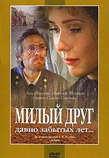 Александр Михайлов (