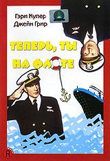 Теперь ты на флоте 2008 DVD