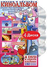 Киноальбом: Сборник образовательных мультипликационных фильмов № 8 (4 DVD)