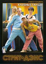 Street Dance - это сочетание самых популярных танцевальных стилей и направлений, таких как Hip-hop, Street Jazz, Funk. В результате этого смешения рождается собственный неповторимый танцевальный стиль и индивидуальная манера исполнения движений. Элементы Street Dance используются в постановке сценической хореографии самых популярных мировых исполнителей, и, конечно же, это непревзойденный стиль движения самых прогрессивных клабберов и завсегдатаев ночных клубов.