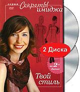 Секреты имиджа. Твой стиль (2 DVD)
