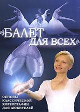 Балет для всех 2008 DVD