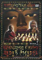 ВНИМАНИЕ! Слабонервным и неверящим в жизнь после смерти, смотреть фильм не рекомендуется! Мы отправляемся в загадочный высокогорный Тибет - родину буддизма. Посмотрев этот фильм, вы кардинально измените свой взгляд на вечный вопрос о жизни и смерти, волнующий умы людей на протяжении тысячелетий. ВЫ УЗНАЕТЕ КАК: учение Будды положило конец злу, насилию и войнам; ламаисты трактуют реинкарнацию; происходит круговорот жизни и смерти; останки умерших людей скармливают хищным птицам; трактует философию смерти