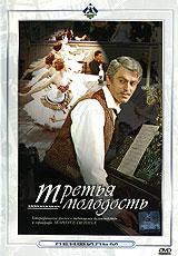 Третья молодостьЖилль Сегаль (Кинжал Топкапи), Алла Ларионова (Дикий мед), Николай Черкасов (Весна) в биографическом фильме Яна Древила Третья молодость. Париж, середина XIX века. Молодой Мариус Петипа собирается в дальнюю дорогу, в Петербург, куда он приглашен в амплуа первого танцовщика. Он не ведает, что жизнь его сложится и счастливо, и драматично; что его творчество составит славу и гордость русского балета…