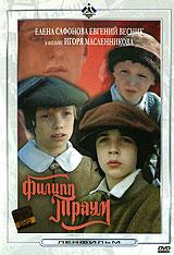 Габриэль Воробьев, Филипп Козлов, Дима Суворов в мистической драме