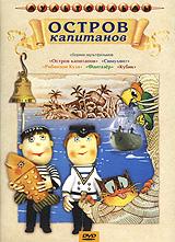 Остров капитанов. Сборник мультфильмов