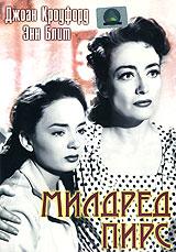 Милдред ПирсДжоан Кроуфорд (Гранд Отель), Джек Карсон (Закон Дестри), Захари Скотт (Давай сделаем это легально) в драме Майкла Кертица Милдред Пирс. После развода героиня остается с дочерьми и открывает маленький ресторан. Вновь выйдя замуж по необходимости за Монте, она узнает, что тот распродал треть ее бизнеса и не оставлял свою связь с Ведой - старшей дочерью Милдред. Она идет в дом Монте, чтобы убить его. Звучат выстрелы. Но что же случилось в действительности?