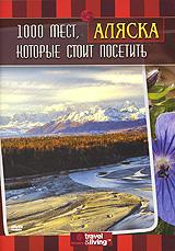 Аляска Аляска - самый крупный и самый безлюдный американский штат. Но бескрайние горы, гигантские ледники и удивительная дикая природа не позволят скучать туристам, которые отважились насладиться суровыми пейзажами Аляски. А Идитароид, ежегодная гонка на собачьих упряжках, известная всему миру, и встречи с коренными жителями этих мест дарят всем незабываемые минуты волнения и азарта.