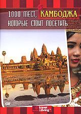 Камбоджа Королевство Камбоджа предоставляет своим гостям безграничные возможности для поиска новых впечатлений. Здесь каждый, кто мечтает постичь экзотические тайны этого древнего государства, сможет насладиться величавой красотой Ангкора, исследовать Тонле Сап, самую большую пресноводную пойму в мире, и посетить печально известные Поля Смерти.